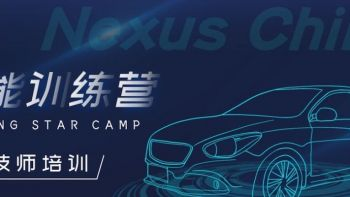 nexus-automotive-china-leading-star-schulungen-nexmento.jpg